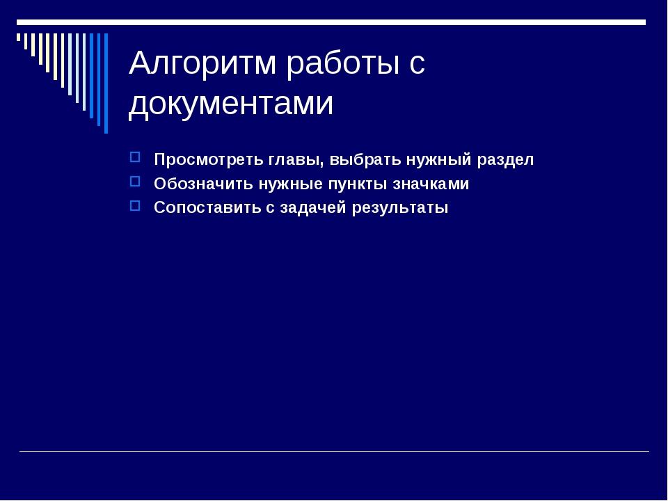 Алгоритм работы с документами Просмотреть главы, выбрать нужный раздел Обозна...