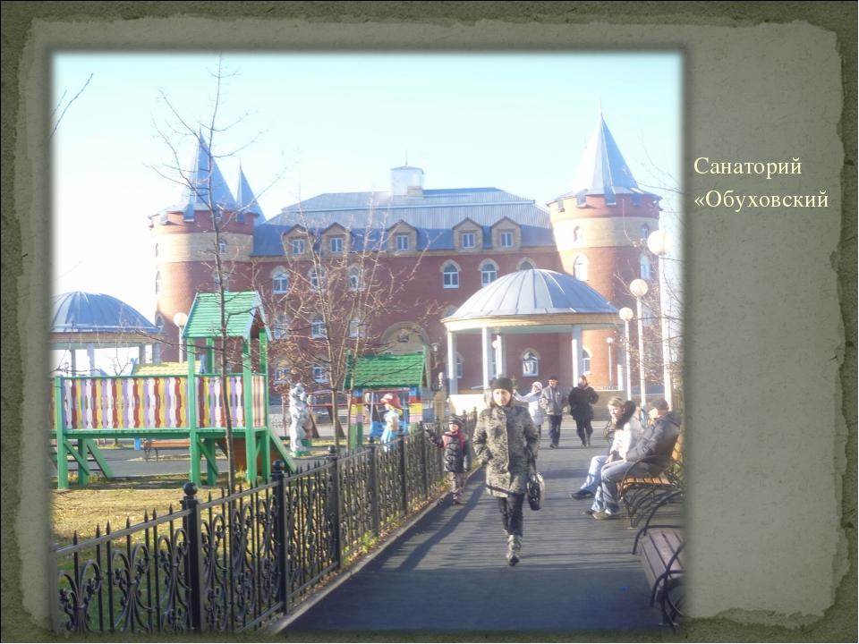 Санаторий «Обуховский Санаторий «Обуховский
