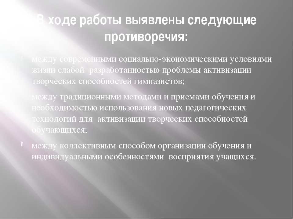 В ходе работы выявлены следующие противоречия: между современными социально-э...