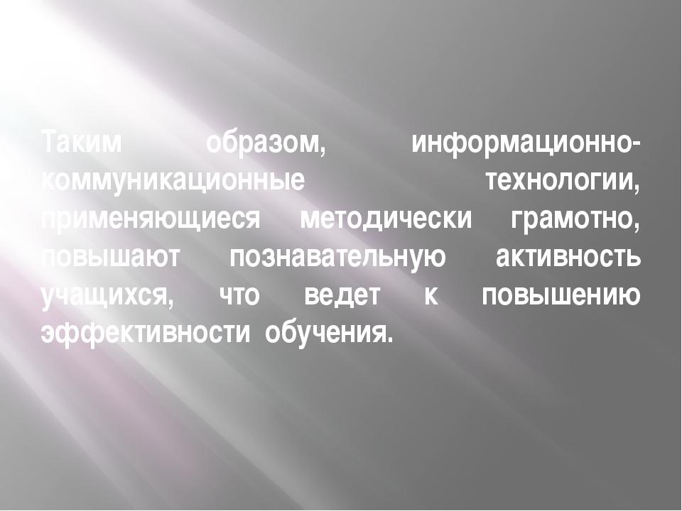 Таким образом, информационно-коммуникационные технологии, применяющиеся метод...