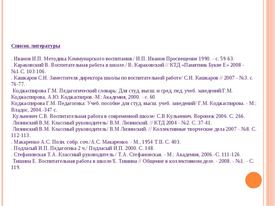 Список литературы . Иванов И.П. Методика Коммунарского воспитания./ И.П. Иван...