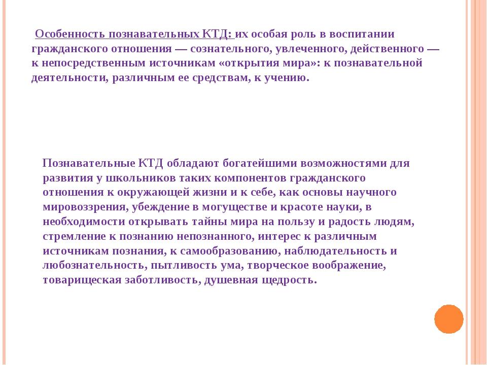 Особенность познавательных КТД: их особая роль в воспитании гражданского отн...