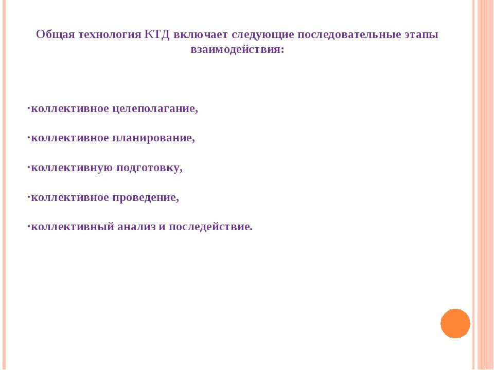 Общая технология КТД включает следующие последовательные этапы взаимодействия...
