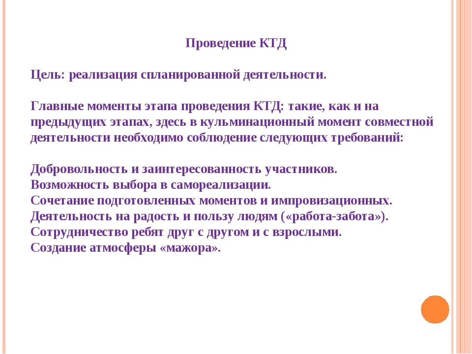 Проведение КТД Цель: реализация спланированной деятельности. Главные моменты...