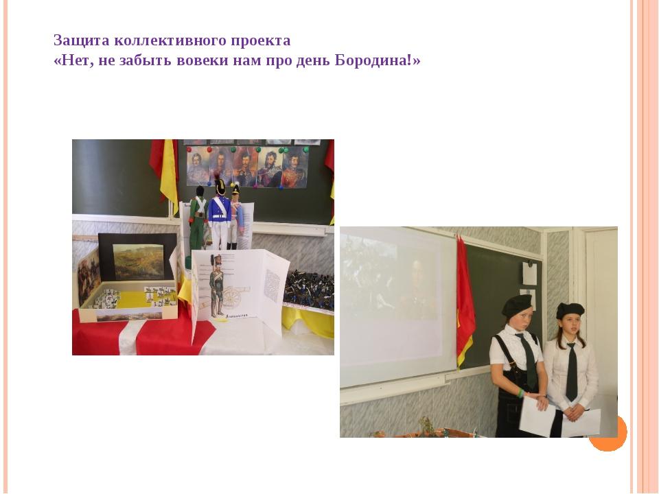 Защита коллективного проекта «Нет, не забыть вовеки нам про день Бородина!»