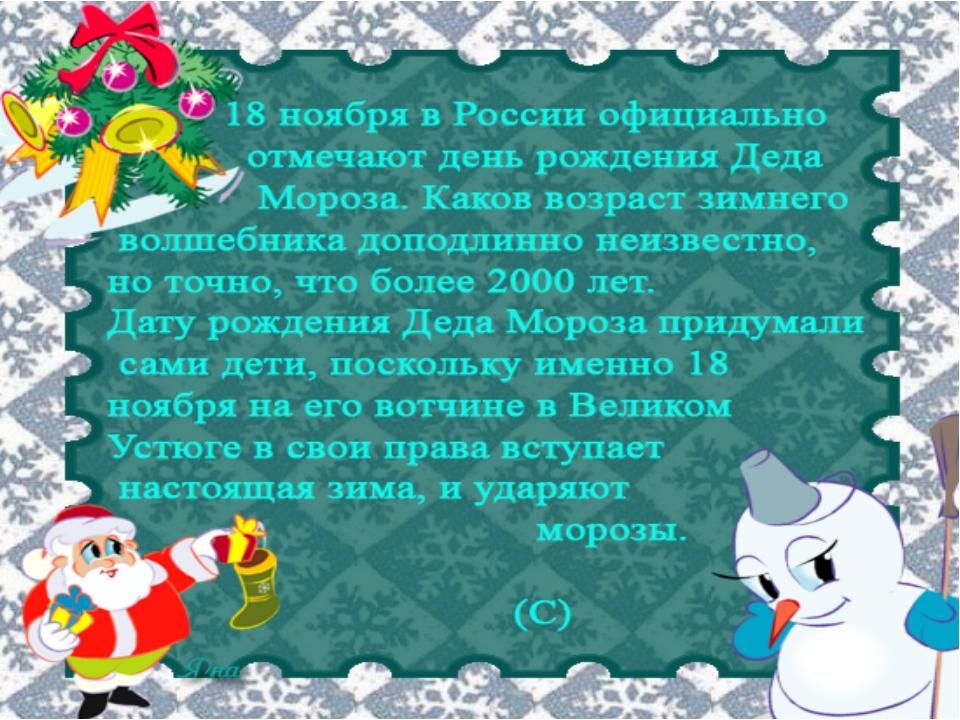 «Да, – скажете вы. Дед Мороз – мифический и сказочный персонаж». Каждый может...