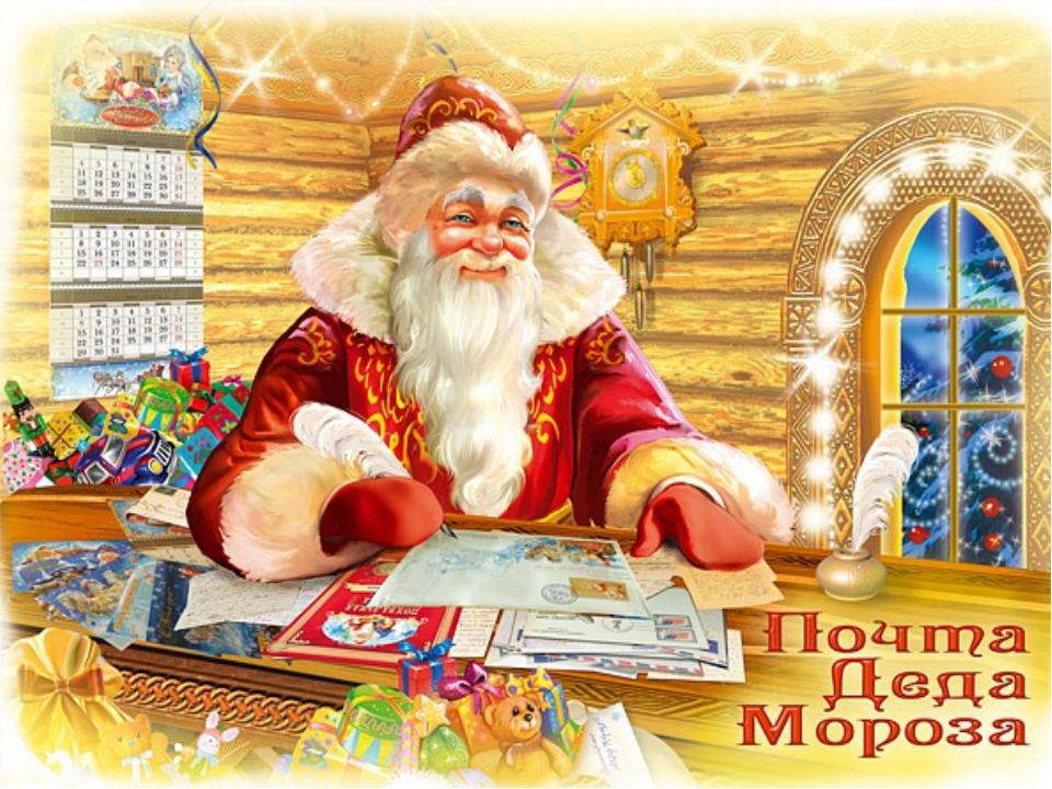 Чем занимается Дед Мороз в свой день рождения? Конечно же – отмечает, день ро...