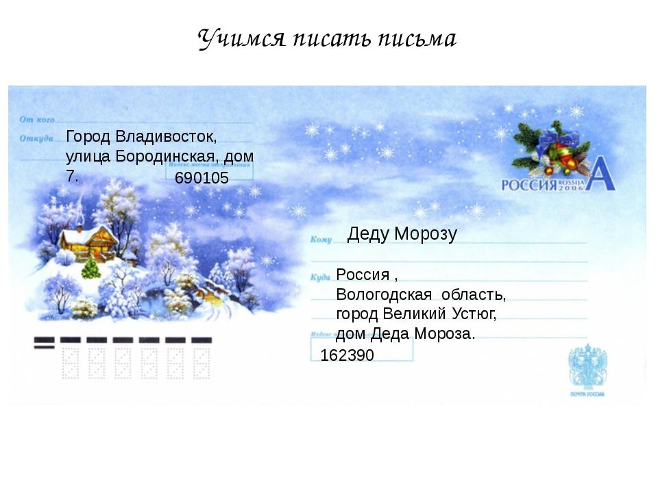 Деду Морозу Россия , Вологодская область, город Великий Устюг, дом Деда Мороз...