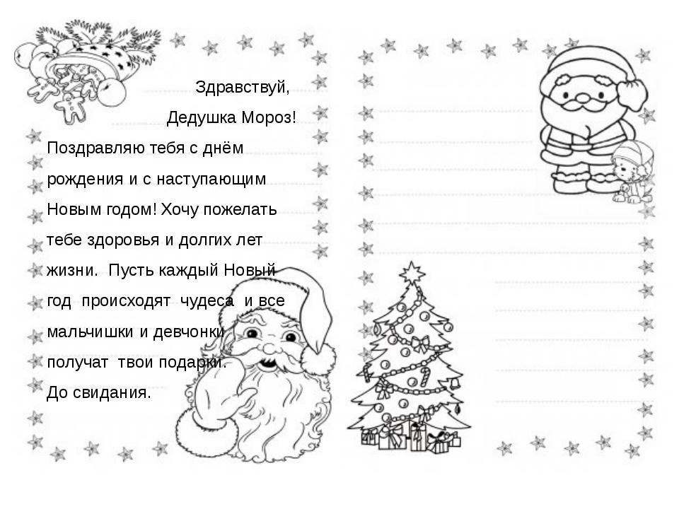 Здравствуй, Дедушка Мороз! Поздравляю тебя с днём рождения и с наступающим Но...