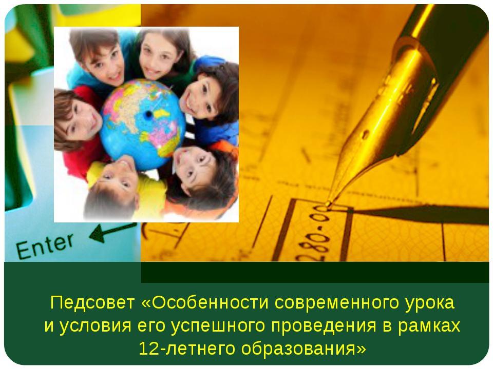 Педсовет «Особенности современного урока и условия его успешного проведения в...
