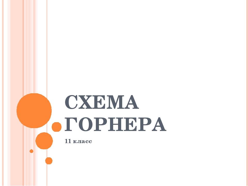 СХЕМА ГОРНЕРА 11 класс
