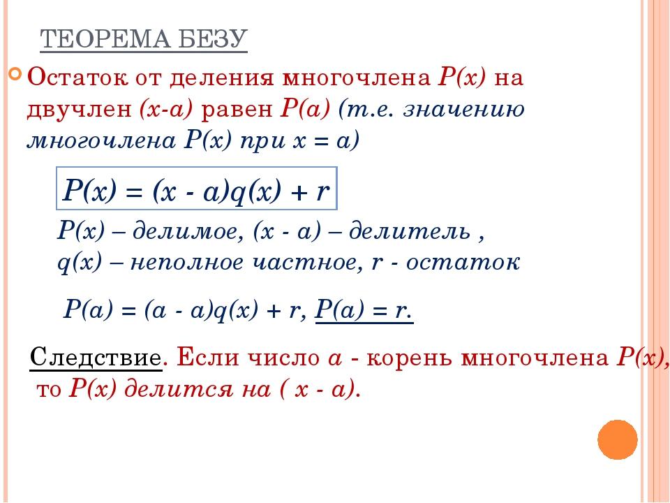 ТЕОРЕМА БЕЗУ Остаток от деления многочлена Р(х) на двучлен (х-а) равен Р(а) (...