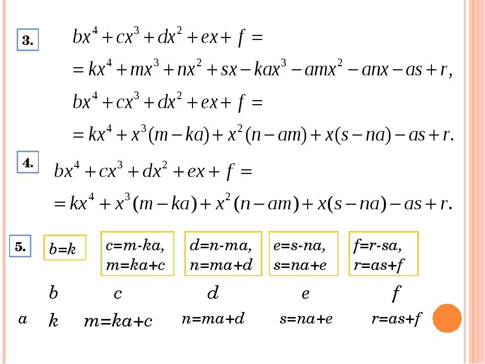 3. 4. 5. b=k c=m-ka, m=ka+c d=n-ma, n=ma+d e=s-na, s=na+e f=r-sa, r=as+f bc...
