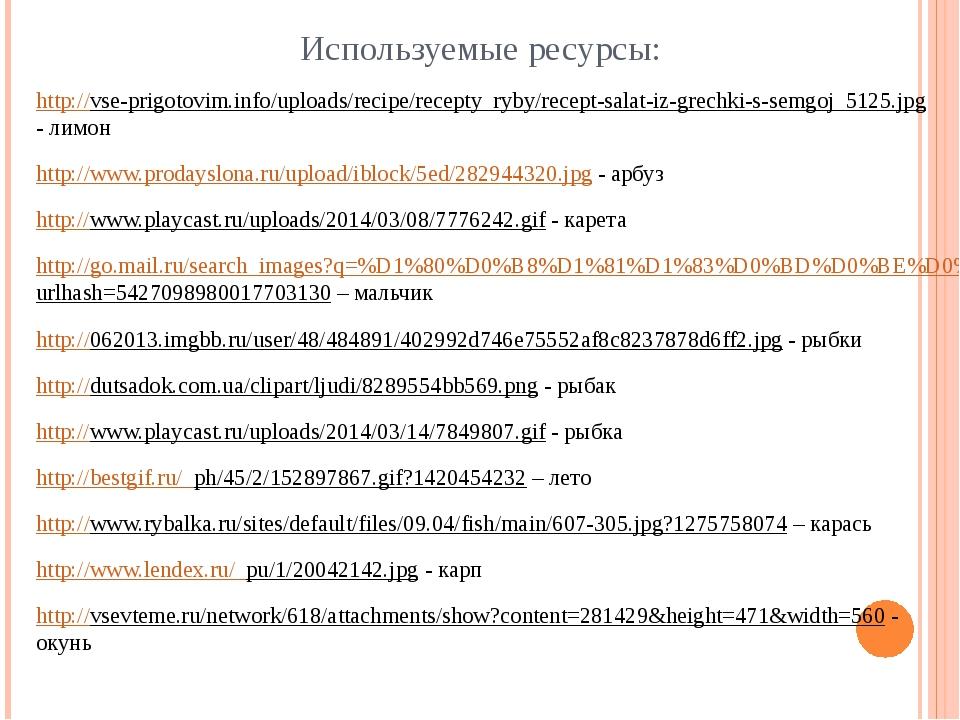 Используемые ресурсы: http://vse-prigotovim.info/uploads/recipe/recepty_ryby/...