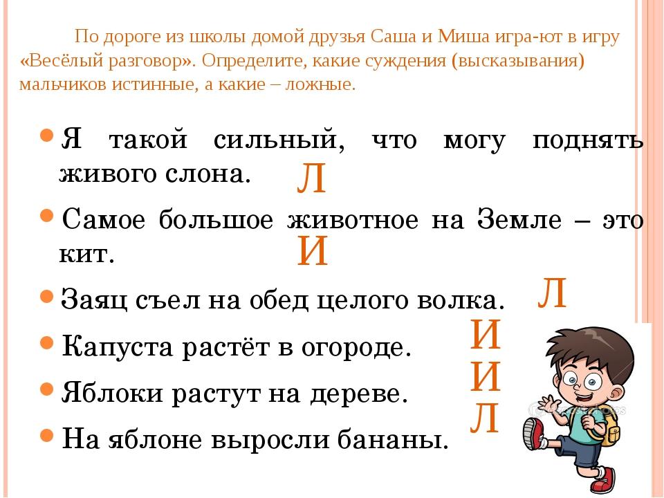 По дороге из школы домой друзья Саша и Миша игра-ют в игру «Весёлый разговор...