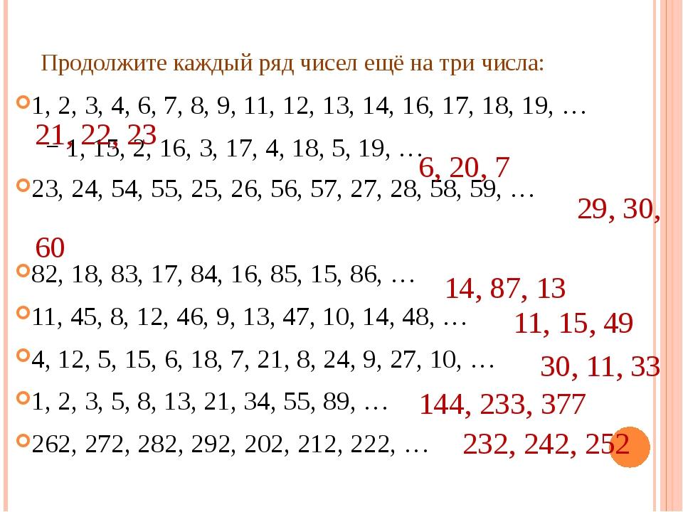 Продолжите каждый ряд чисел ещё на три числа: 1, 2, 3, 4, 6, 7, 8, 9, 11, 12,...