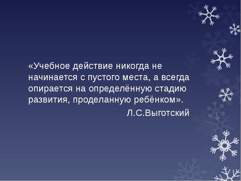 «Учебное действие никогда не начинается с пустого места, а всегда опирается н...