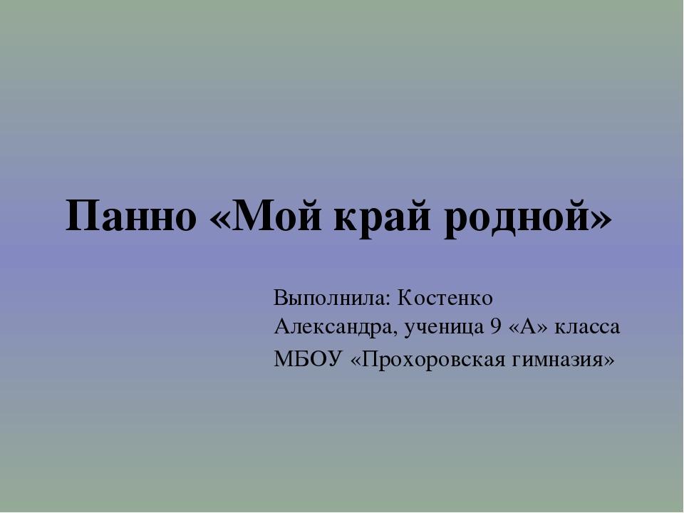 Панно «Мой край родной» Выполнила: Костенко Александра, ученица 9 «А» класса...