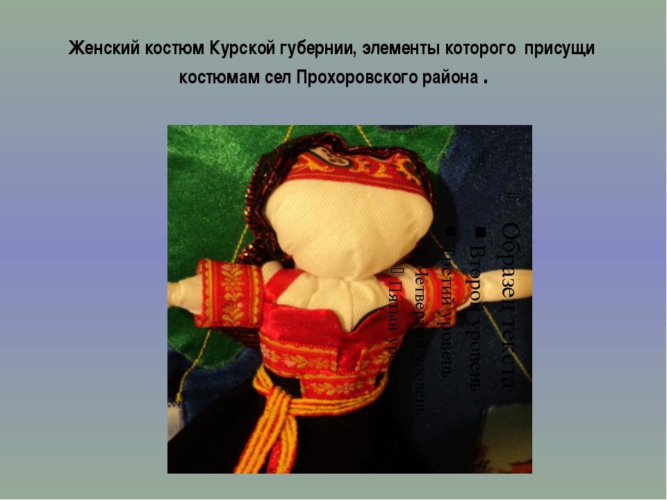 Женский костюм Курской губернии, элементы которого присущи костюмам сел Прохо...