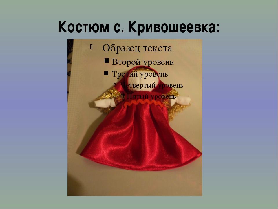 Костюм с. Кривошеевка:
