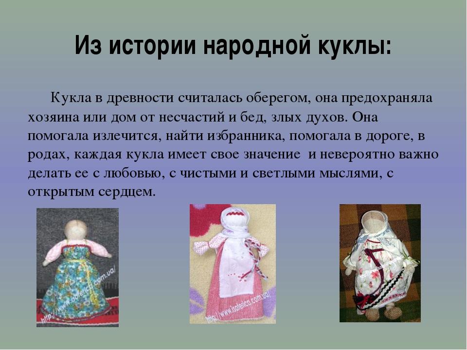 Из истории народной куклы: Кукла в древности считалась оберегом, она предохр...