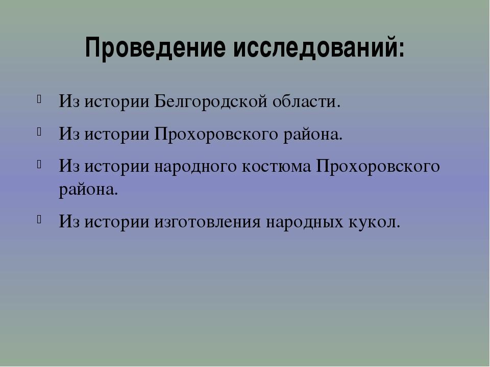 Проведение исследований: Из истории Белгородской области. Из истории Прохоров...