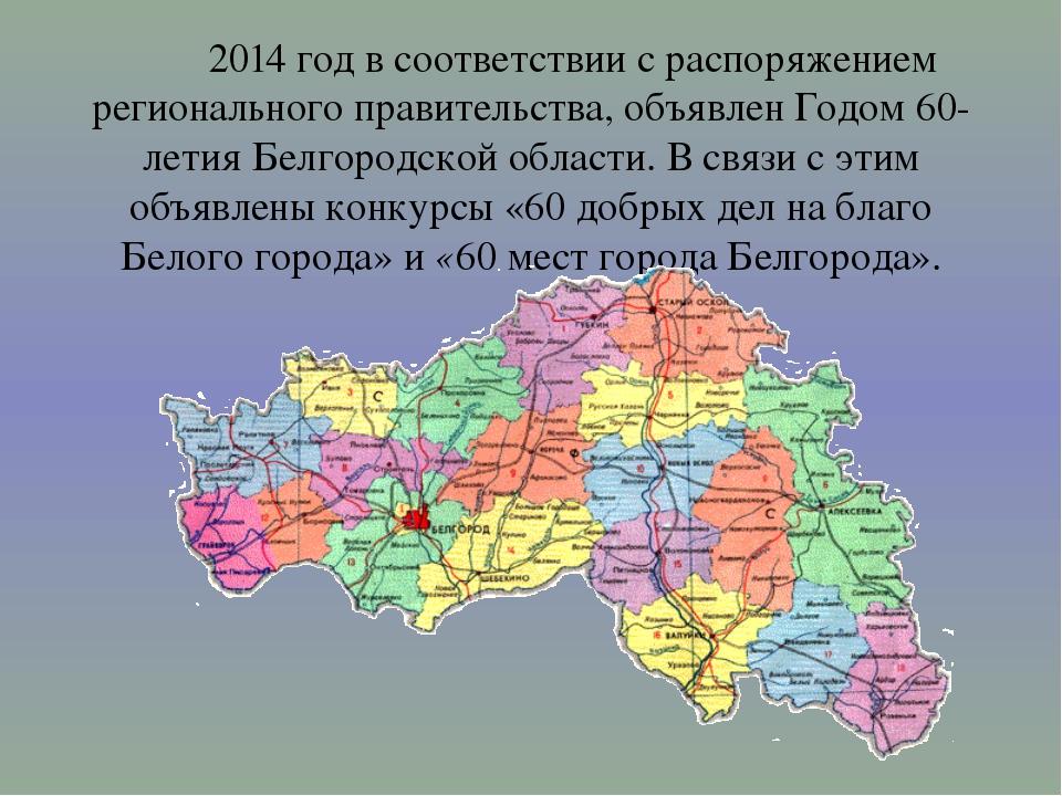 2014 год в соответствии с распоряжением регионального правительства, объявле...