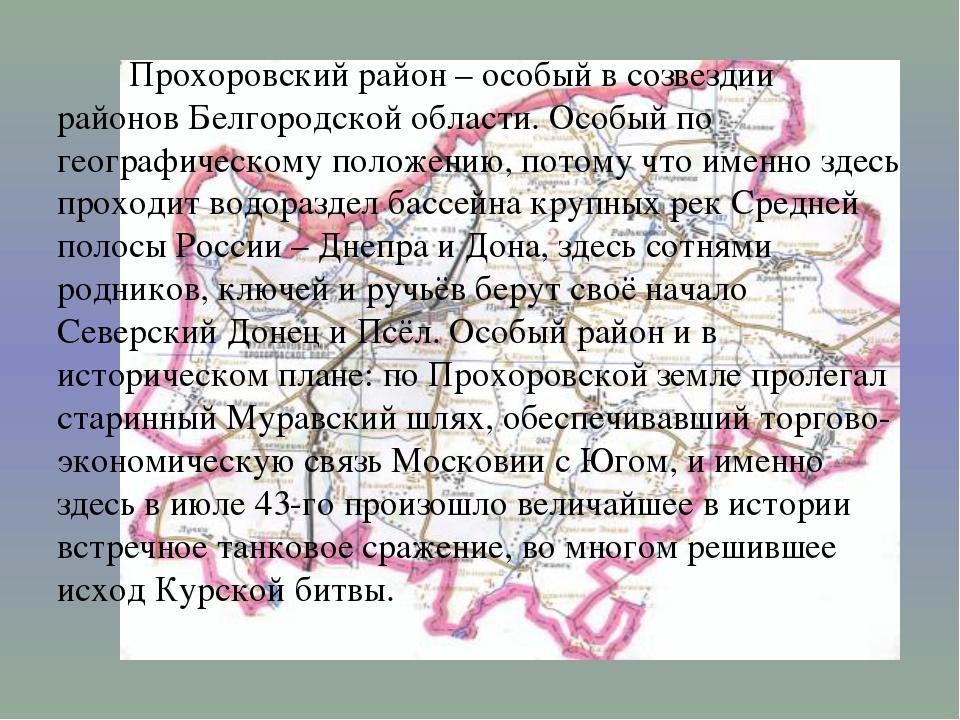 Прохоровский район – особый в созвездии районов Белгородской области. Особый...