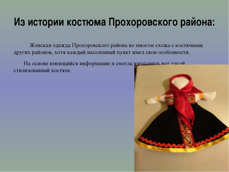 Из истории костюма Прохоровского района: Женская одежда Прохоровского района...