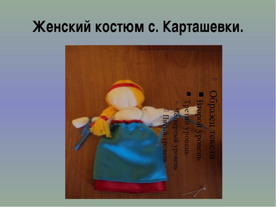 Женский костюм с. Карташевки.