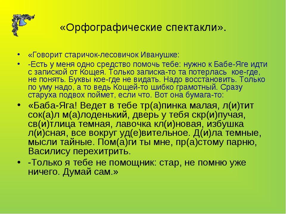 «Орфографические спектакли». «Говорит старичок-лесовичок Иванушке: -Есть у ме...
