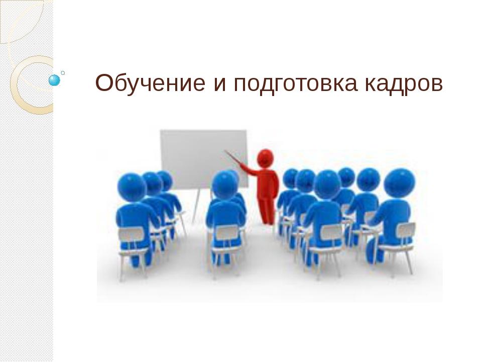 Обучение и подготовка кадров