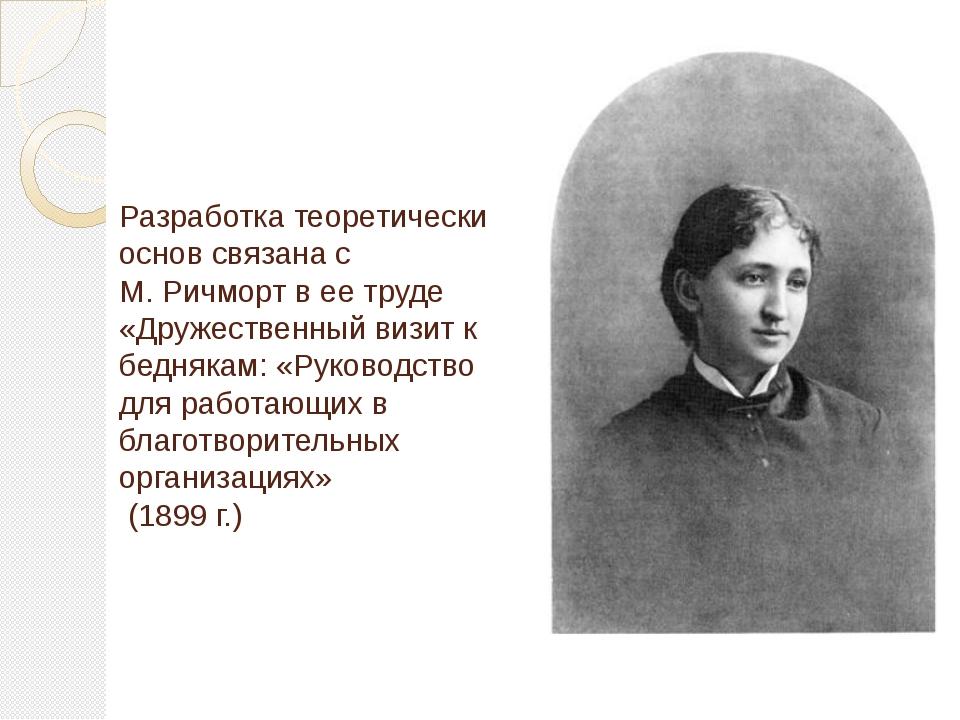 Разработка теоретически основ связана с М. Ричморт в ее труде «Дружественный...