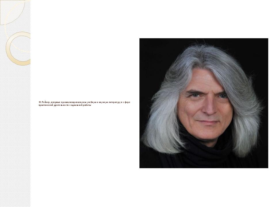 М. Ройнер, впервые проанализировала всю учебную и научную литературу в сфере...