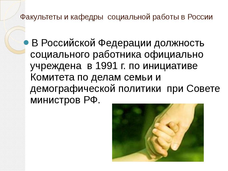 Факультеты и кафедры социальной работы в России В Российской Федерации должно...