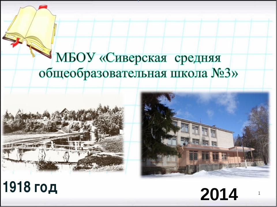 1918 год * (  2014г