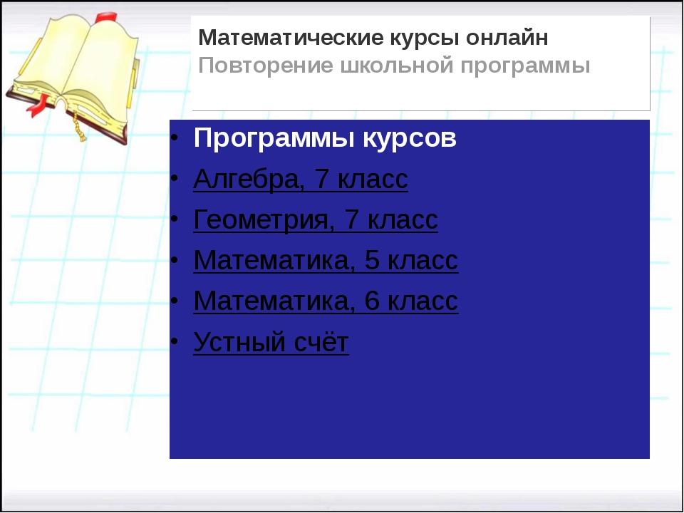 Программы курсов Алгебра, 7 класс Геометрия, 7 класс Математика, 5 класс Мате...