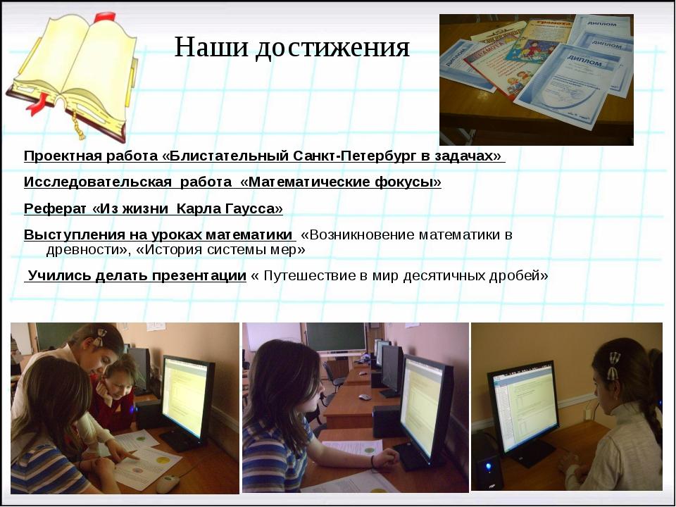 Наши достижения Проектная работа «Блистательный Санкт-Петербург в задачах» Ис...