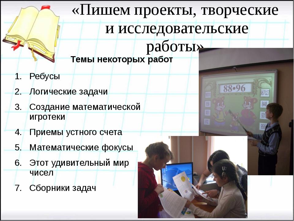 «Пишем проекты, творческие и исследовательские работы» Темы некоторых работ Р...