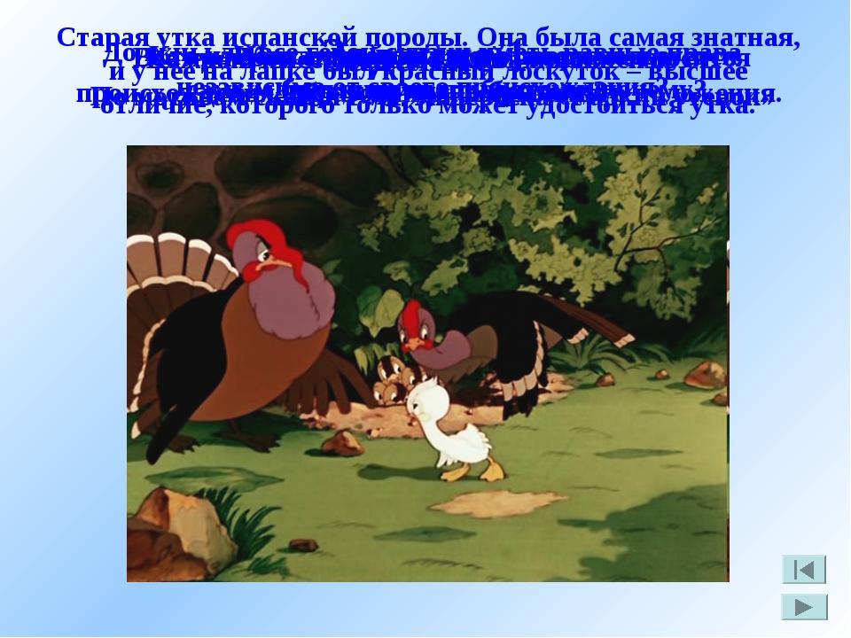 Задание 1 По мотивам сказки Г. Х. Андерсена «Гадкий утенок» Все ли герои сказ...