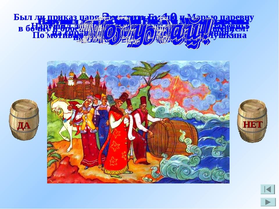 Задание 10 По мотивам «Сказки о царе Салтане» А. Пушкина Был ли приказ царя п...