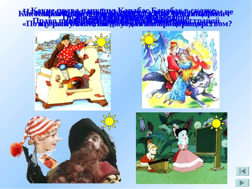 Задание 11 Каким правом воспользовался Емеля из сказки «По щучьему веленью»,...