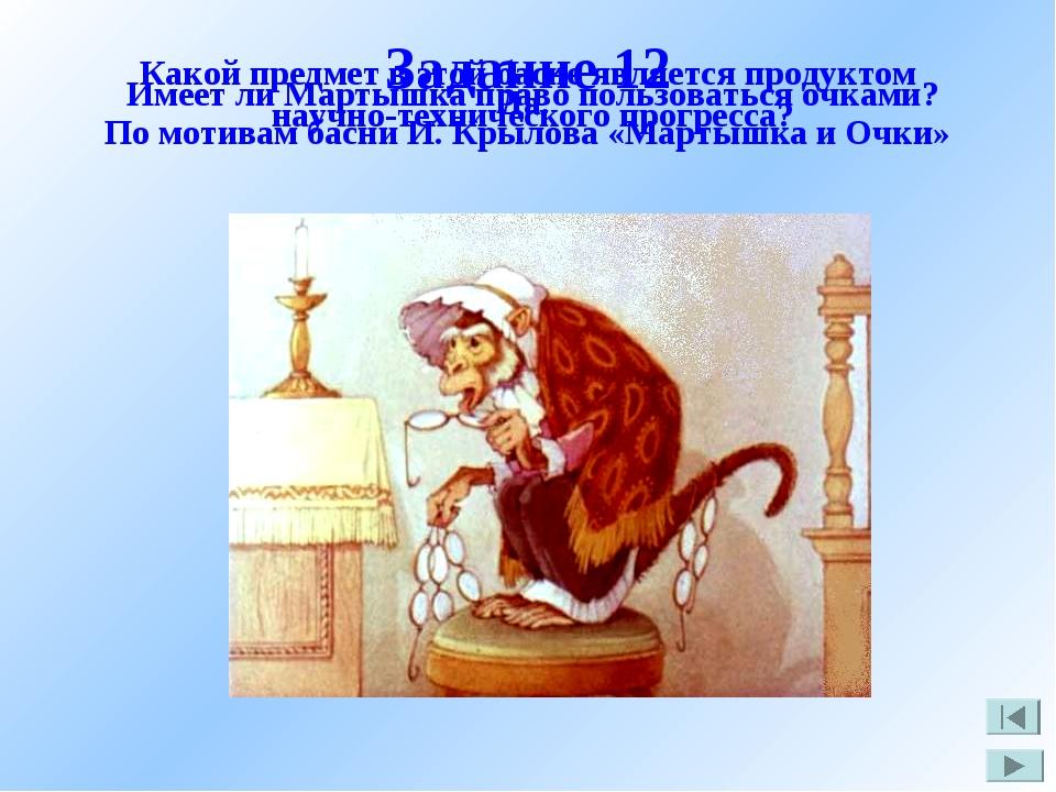 Задание 12 По мотивам басни И. Крылова «Мартышка и Очки» Какой предмет в этой...