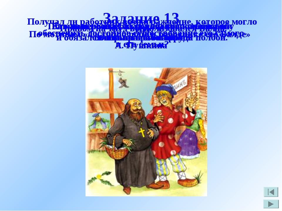 Задание 13 По мотивам «Сказки о попе и работнике его Балде» А. Пушкина Кто из...