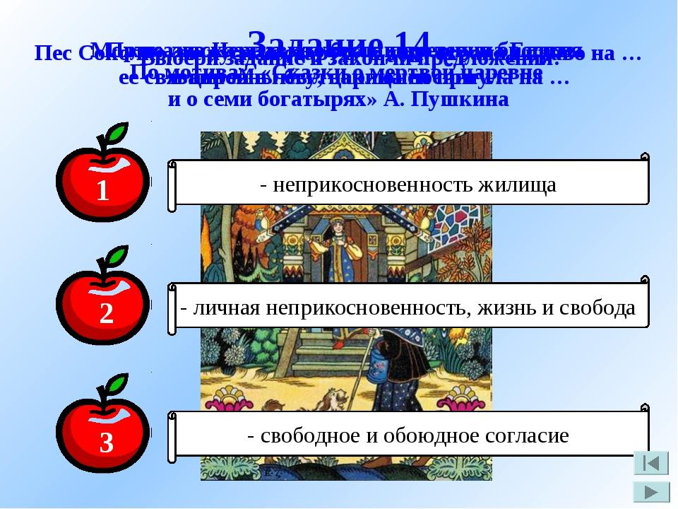 Задание 14 По мотивам «Сказки о мертвой царевне и о семи богатырях» А. Пушкин...