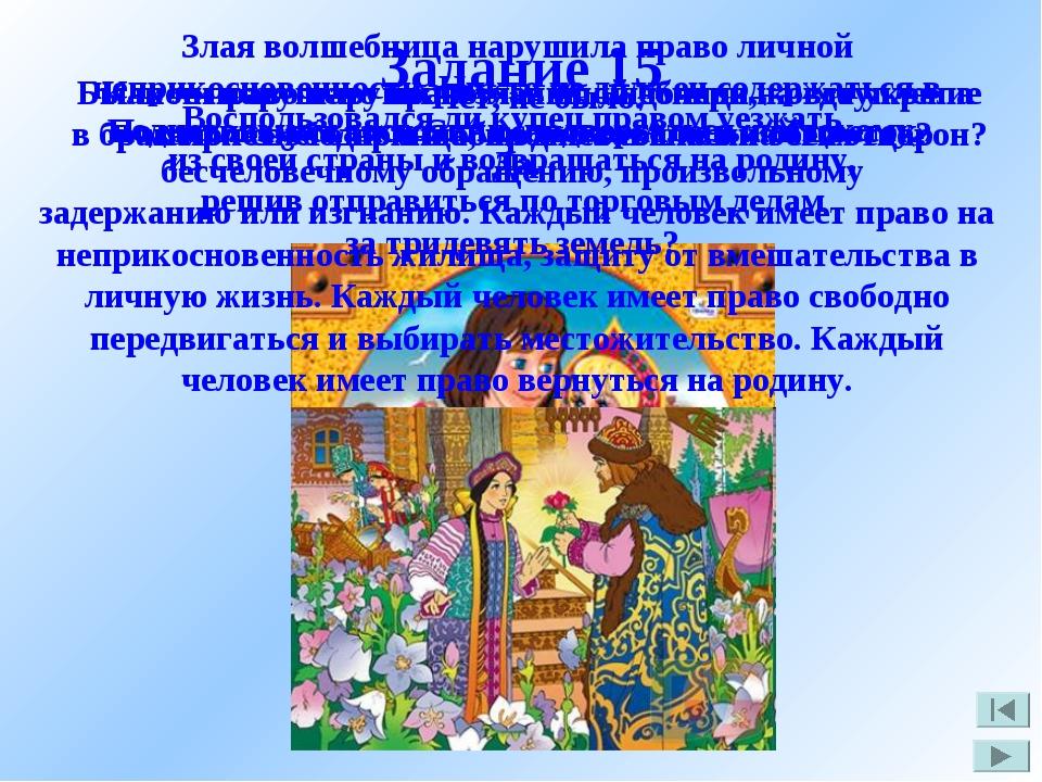 Задание 15 По мотивам сказки С. Аксакова «Аленький цветок» Было ли нарушено п...