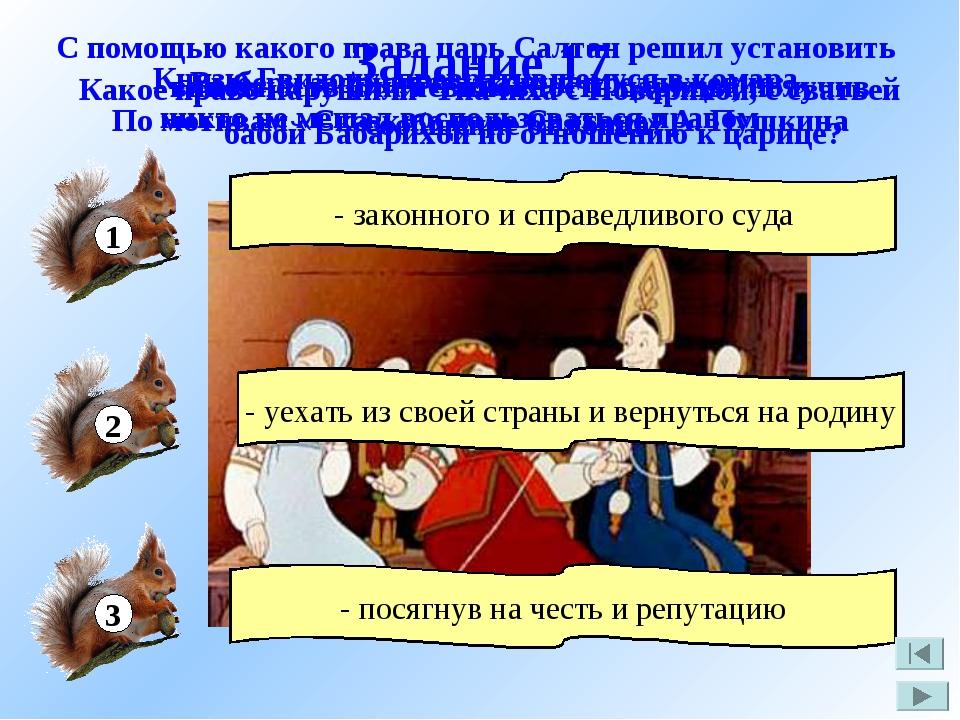 Задание 17 По мотивам «Сказки о царе Салтане» А. Пушкина Выбери задание и зак...