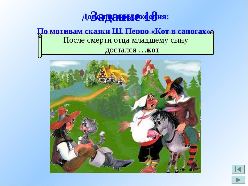 Задание 18 По мотивам сказки Ш. Перро «Кот в сапогах» Дополни предложения: По...