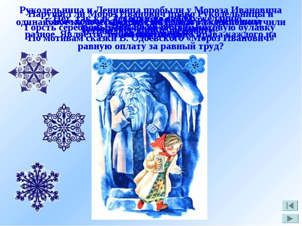 Задание 19 По мотивам сказки В. Одоевского «Мороз Иванович» Выбери снежинку с...