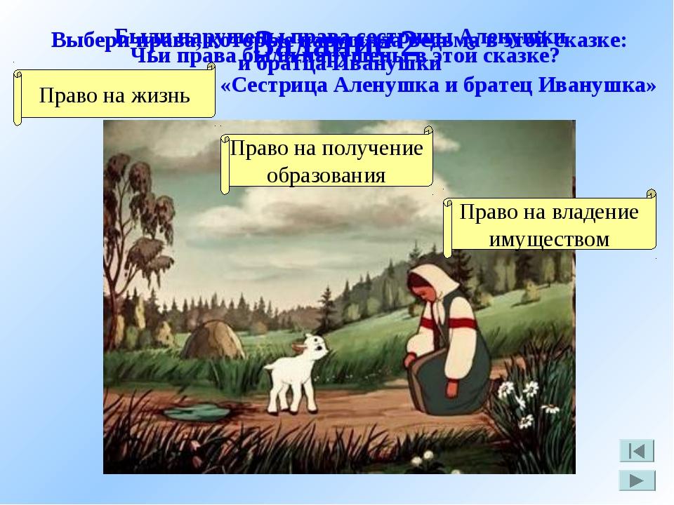 Задание 2 По мотивам сказки «Сестрица Аленушка и братец Иванушка» Выбери прав...